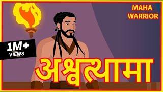 अश्वत्थामा | Hindi Tales | Religious Story | Maha Warrior