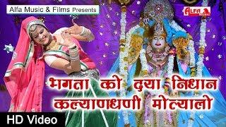 भगता को दया निधान कल्याणधणी मोत्यालो | Rajasthani Song | Full HD Video | Rekha Shekhawat | Alfa