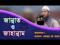 Download  Bangla New Waz 2017 Merajul Haque- Jannat Jahannam  MP3,3GP,MP4