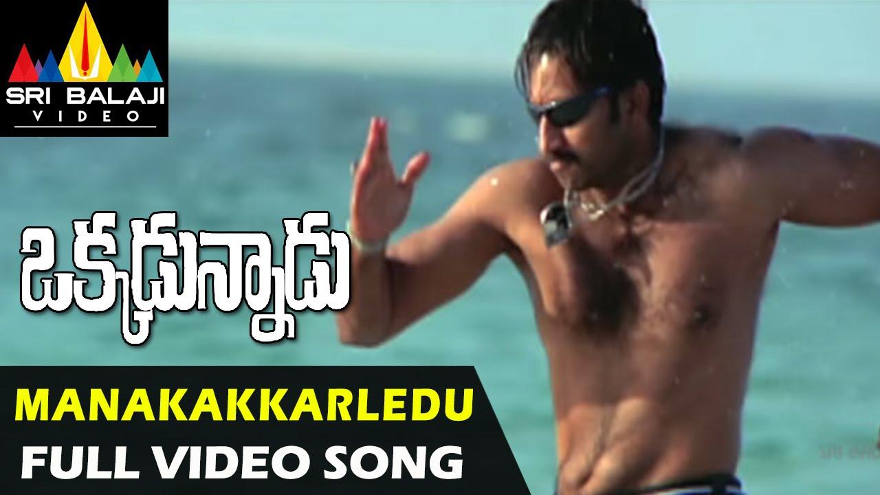Okkadunnadu Video Songs   Manakakkarledu Video Song   Gopichand, Neha Jhulka   Sri Balaji Video