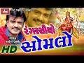 Somlo Rang Rasiyo Rakesh Barot Ajay Vagheshvari Manu Rabari Latest Song 2017 mp3