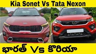 Kia Sonet Vs Tata Nexon Comparison in Telugu |Tata Nexon Features,Price|Kia Sonet Features in Telugu