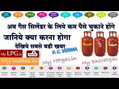 Breaking News LPG Gas Subsidy HP, Bharat, Indane Gas, mylpg गैस सब्सिडी से जुडी बडी खबर