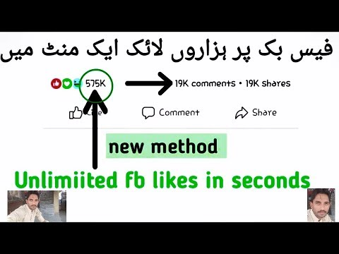How To Get Real Auto Likes On Facebook Photos - 100% works