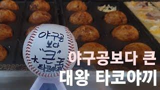 Download 푸드트럭│Food Truckㅣ부산 깡통시장ㅣ야구공타코야끼│ baseball Takoyaki│Tin market, Busan, Korea Street food Video