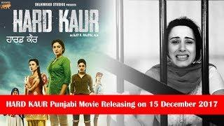 Hard Kaur ( punjabi movie ) Releasing on 15 December 2017