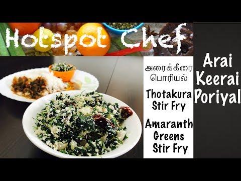 Arai keerai Poriyal, அரைக்கீரை பொரியல், Thotakura Fry, how to prepare arai keerai poriyal Recipe