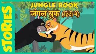 Jungle Book FULL STORY In Hindi | Hindi Kahaniya for Kids | Stories for Kids