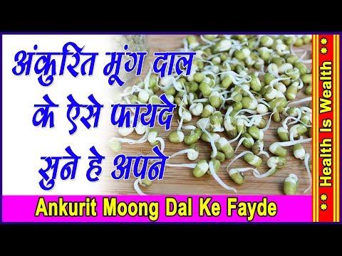 अंकुरित  मूंग दाल के फायदे -Ankurit Moog Dal Ke Fayde - Health benefits of moong sprouts