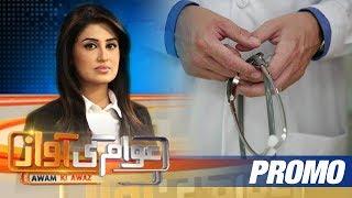 Licence Hona Zaroori Hai | SAMAA TV | Awaam Ki Awaaz | 2 Nov 2017