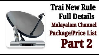 Best malayalam channel package Trai package list and price Videos