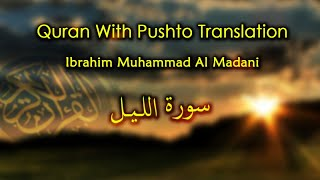 Ibrahim Muhammad Al Madani - Surah Lail - Quran With Pushto Translation