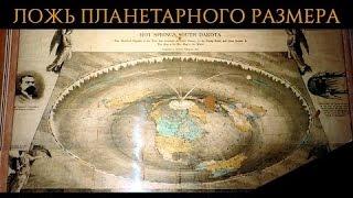 Download КОСМОСА НЕТ! Дейв Мёрфи рассказал, почему нам всегда врали о круглой Земле. Video