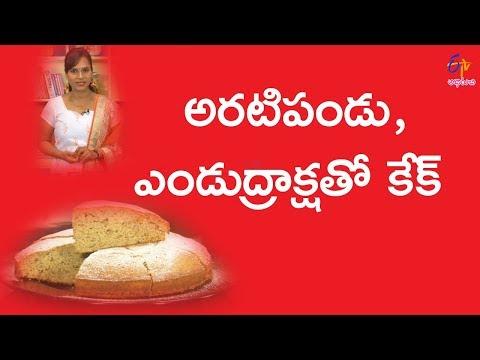 Banana cake with raisins | Mommy's Kitchen | 21st March 2018 | Full Episode | ETV Abhiruchi