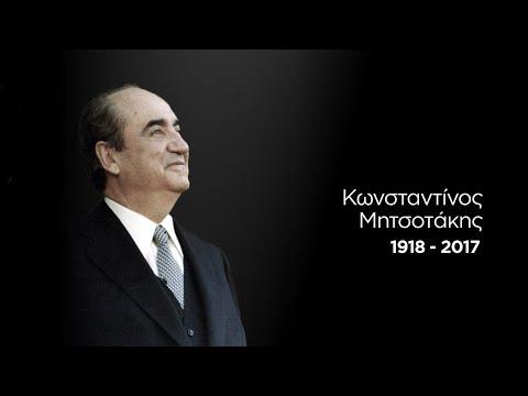 Κωνσταντίνος Μητσοτάκης 1918 - 2017