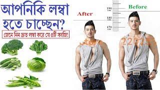 Easy Way To Tall | Bangla New Health Tips 2017 | Bangla New   Beauty Tips 2017