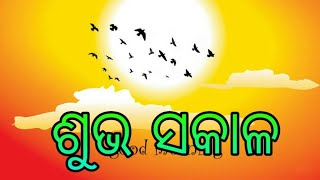Good Morning Wish For Whatsapp Odia Music Jinni