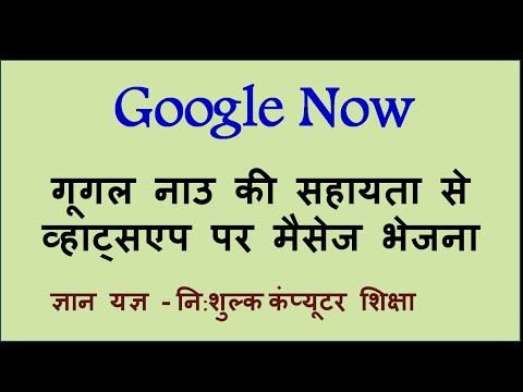 How to send WhatsApp using voice search with help of Google Now Launcher - in  Hindi