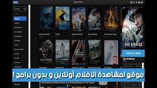 افضل موقع لتحميل و مشاهدة الافلام الاجنبية بالترجمة العربية 2018  رهيب  بجودة HD