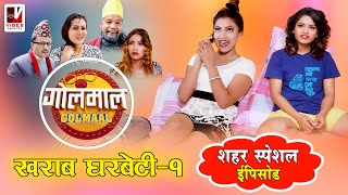 Golmaal | (शहर स्पेशल​) Special episode | 25 May 2020 | Lock down Episode | Nepali Comedy Serial