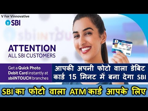 SBI: ATM Card with Photo