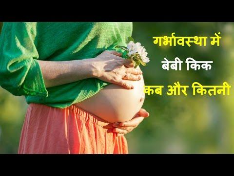 कितनी बेबी किक्स  महसूस होनी चाहिए/Baby kicks in womb/ some facts about baby kicks during pregnancy
