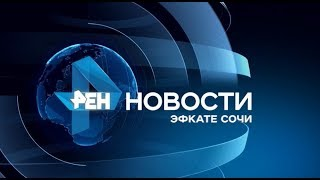 Новости Сочи (Эфкате РЕН Tb Ren Tv) Выпуск от 03.08.2018