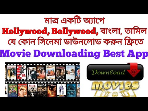 Download Hollywood,Bollywood,Tollywood,Bangla Movie Free|App Review #06