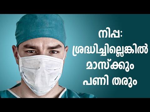 നിപ്പ, ശ്രദ്ധിച്ചില്ലെങ്കിൽ മാസ്ക്കും പണി തരും | Nipah Virus