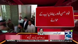 Fawad Hassan Fawad Handed Over To NAB On Physical Remand | 24 News HD