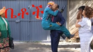 Betoch Comedy Ethiopian Series Drama Season Break 7 Part 1