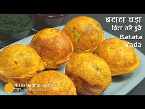 Non deep fried Batata vada   बिना तला हुआ आलू बड़ा । No Fry Fried  Aloo Bonda