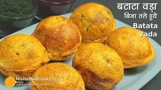 Non deep fried Batata vada | बिना तला हुआ आलू बड़ा । No Fry Fried  Aloo Bonda