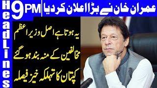 PM Imran Khan takes another Big Decision | Headline & Bulletin 9 PM | 12 October 2018 | Dunya News