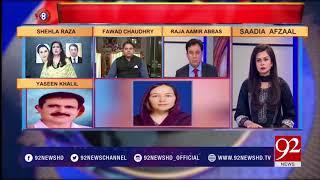 Which alligations on PTI lawmaker Yaseen Khailil by Imran Khan -18 April 2018 - 92NewsHDPlus