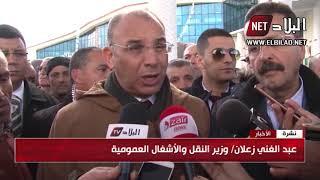 وزير الأشغال العمومية والنقل السيد عبد الغني زعلان في زيارة عمل لولاية برج بو عريريج