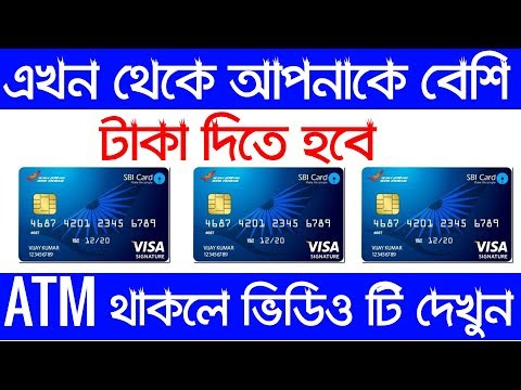 Latest Banking News Today | ATM Maximum Withdrawal Limit Crossed Fine Increased । Must Watch