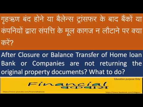 Original property document not returned by Bank or HFC Company after Home loan closure Hindi