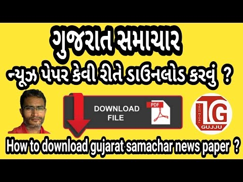 gujarat samachar news pdf download