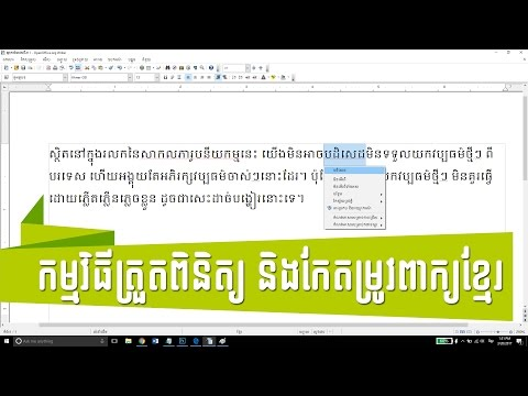 Khmer proofing tool by Khmer spelling checker OpenOffice add-on