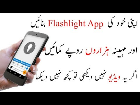 How To Make Own Flashlight For Android With Aia File - Make Money Online Free In Pakistan