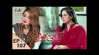 Ek hi bhool Episode 107 - 22nd November 2017 - ARY Digital Drama