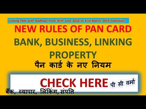 NEW RULES OF PAN CARD BANK, BUSINESS, LINKING, PROPERTY, MONEY, AADHAAR, ACCOUNT, EADHAAR STATUS
