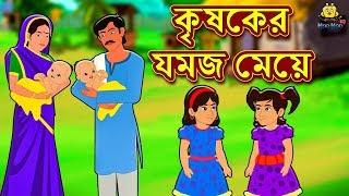 কৃষকের যমজ মেয়ে - Rupkothar Golpo | Bangla Cartoon | Bengali Fairy Tales | Koo Koo TV Bengali