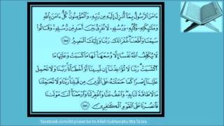 Last 2 Verses Of Surah Al Baqarah-Urdu Translationسورۃ بقرہ کی آخری دوآیات