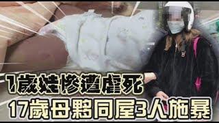 【台南虐童】狠母夜衝KTV急轉醫院影像曝光 悲!女童軟癱頭手下垂 | 台灣蘋果日報