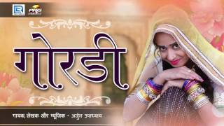 गोरडी | Goradi | Arjun Upadhyay | Rajasthani Latest Song | PRG Music