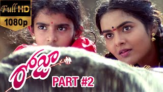 Roja Telugu Movie | Part 2 | Arvind Swamy | Madhu Bala | AR Rahman | Mani Ratnam | K Balachander