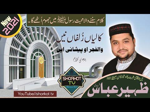 Kaliyan zulfan Na wal Fajar o Chara A Best Kalam pak 2019 shorkot tv