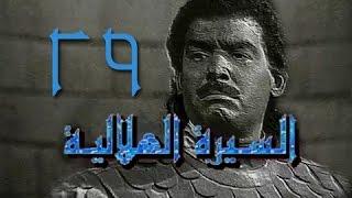 السيرة الهلالية جـ1׃ الحلقة 29 من 38